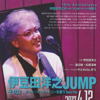クラシノ ソラ 思い出の曲(2)伊豆田洋之「 夢のふるさと 」1990年