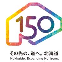 2018年 北海道と命名してから150年間が過ぎます 新たな151年に迎います
