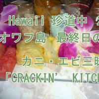 Hawaii 珍道中 20 オワフ島 最終日の夕食 ミシュラン・  ティストのカニ・エビ三昧で、幸せいっぱいだ ^^!   ブログ&動画