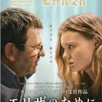 カンヌとクリスティアン・ムンジウ監督