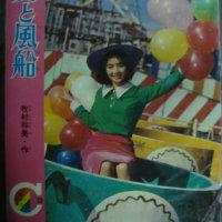 少女と風船