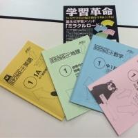 新教材・ミラクルロード保護者説明会開催!2017.3.20