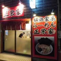 らーめん正栄家@稲毛 家系スタイルの味噌ラーメンがここにあります!