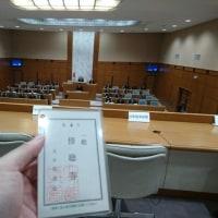 県議会閉会。久しぶりに傍聴。