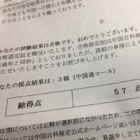 中国百科検定3級に合格