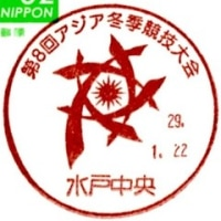 ぶらり旅・水戸中央郵便局(第8回アジア冬季競技大会)