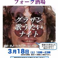 3月18日(土)「グラサン歌うたいナイト!!」