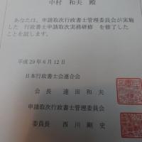 行政書士申請取次実務研修会