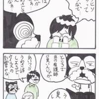 まっちゅる大王~被害妄想編~(33)