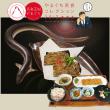 日本食文化の傑作「山うなぎ」(再掲)