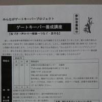 ゲートキーパー養成講座in前橋