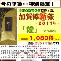 今年も、貴重な新茶の茎を焙煎した・・・加賀棒茶「煌(きらめき)」-2017年-・・・完成!