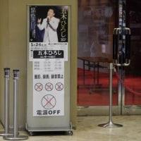 五木ひろしコンサート