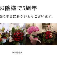 お陰様で5周年。沢山のお花ありがとうございます。