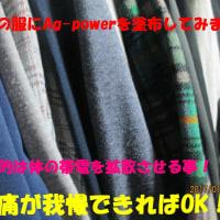 【Ag-powerを総ての服に施工するぞ~計画】仕事から帰ったら腰痛が無いのに朝出る時腰、首が痛くて、やる気が出ない!!