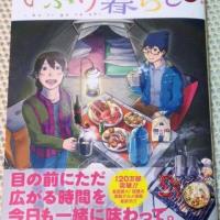 今日のお買い物#160「燻製グルメ漫画最新刊」