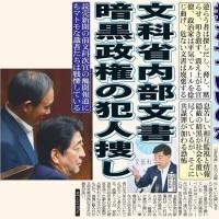 なぜ、このタイミングで、辞任の前川・前文科次官の「醜聞」報道なのか