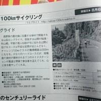 2017年 第11回ぐるっと丸ごと栄村100キロサイクリング