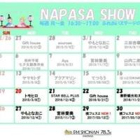 FM湘南ナパサ【NAPASA SHOW TIME】3月後半の放送予定