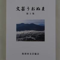 「文芸うおぬま」第2集発刊