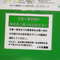 まだまだ石巻駅