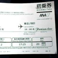 香川県高松へ