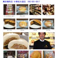 萬珍楼の饅頭はやはりメインは「もちぶた」なのかもしれない、素材は群馬県・和豚。