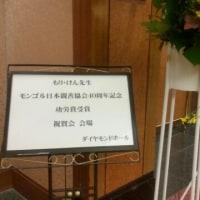 もり・けんさんのモンゴル日本親善協会40周年記念功労賞受賞祝賀会