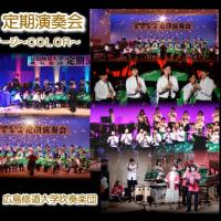 広島修道大学 第32回定期演奏会 第二部~COLOR~ 合同演奏はYoutubeヘ