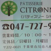 『PATISSERIE CITRONNIER(パティスリー・シトロニエ)』が6/23オープンしました。@市川市市役所前