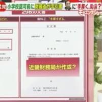 「主人に伝えます。何かすることはありますか」真っクロな昭恵夫人と田村室長を、証人喚問に立たせなさい!