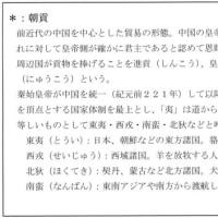 世界から「堺」へ日本へ! 1.その出会いの歴史年表