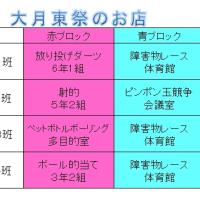 11月25日(金) 大月東祭り!!