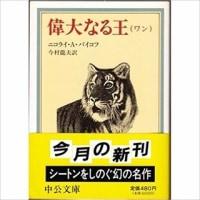 志茂田景樹さん講演会レポート