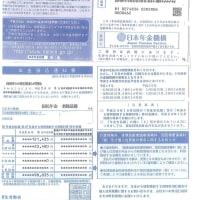 財務官僚の策略に嵌ったのは野田佳彦氏だけでない。マスコミ関係者も財務官僚のお先棒を担いだ。