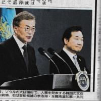 韓国大統領選終わるの巻