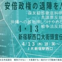 4・13新宿駅西口大街頭宣伝