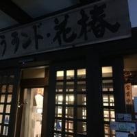 カラオケ&温泉