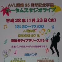 告知! 宇都宮AVLスタジオライブ出演決定!