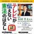 木村草太教授講演会「テレビが伝えない憲法のはなし」