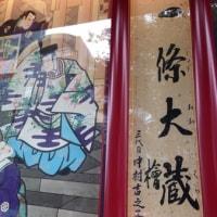 秀山祭九月大歌舞伎 昼の部