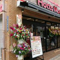 ほっともっと 萩中2丁目店 オープン!!|東京都大田区注文住宅新築一戸建てビーテック