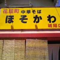 京都ラーメンの系譜を受け継ぐ!
