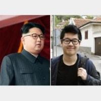 どうなる?北朝鮮。金正恩とハンソルくん。