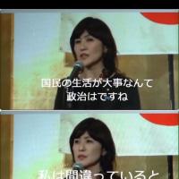 稲田朋美さん、バレバレの嘘はいけません!