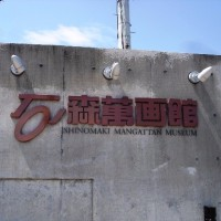 南東北旅行記(17)石ノ森萬画館