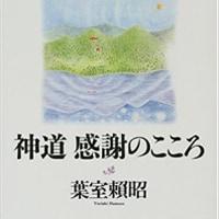 「神道 感謝のこころ」(葉室 賴昭 著)