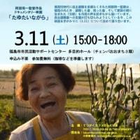 3月11日はてつカフェ特別編7です!