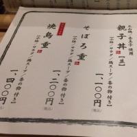 麹町・平河町・半蔵門・四谷ランチ⑤『麹村』『味館トライアングル』『鳥幸』