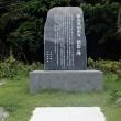 笹森儀助島司 顕彰の碑 龍郷町